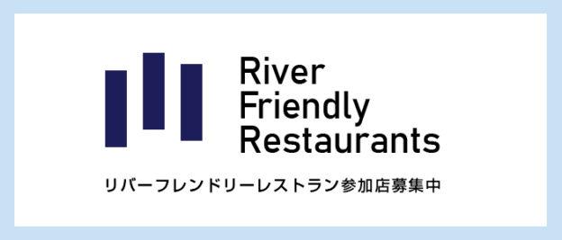 リバーフレンドリーレストラン ウェブサイトOPEN!